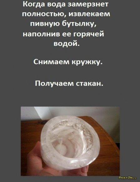 Делаем ледяной стакан =D
