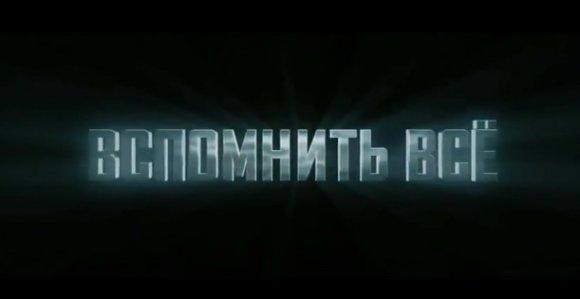 """Трейлер: """"Вспомнить всё"""" (2012) (на русском языке)"""