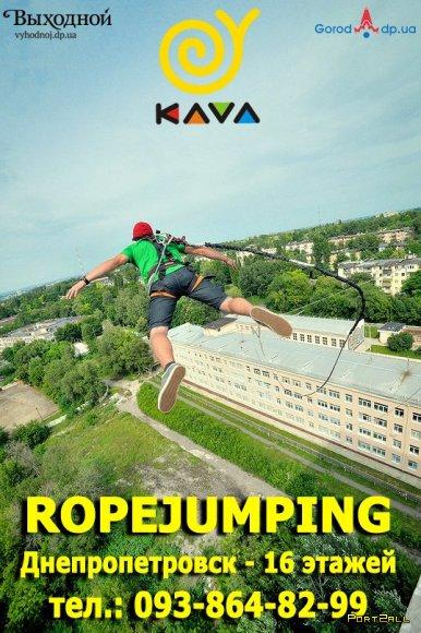 Активный отдых с KAVA (12.05-13.05) Страйкбол, Роуп-джампинг и роллер-покатушка