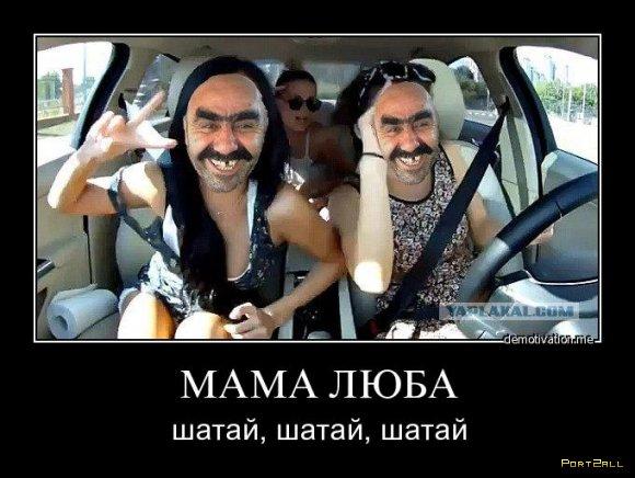 Мама Люба давай до свидания!