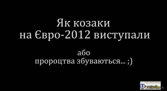 """Пророчество сбывается или """"Як козаки на Євро 2012 виступали"""""""