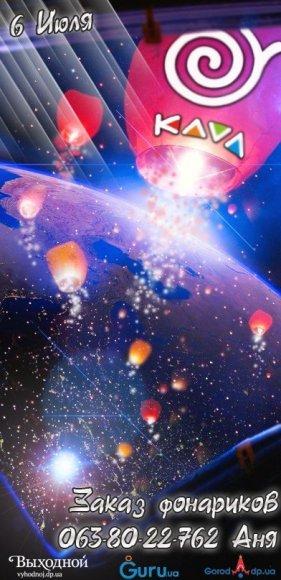Запуск небесных фонариков в день ПОЦЕЛУЕВ! 06.07.12 #dnepr #flashmob