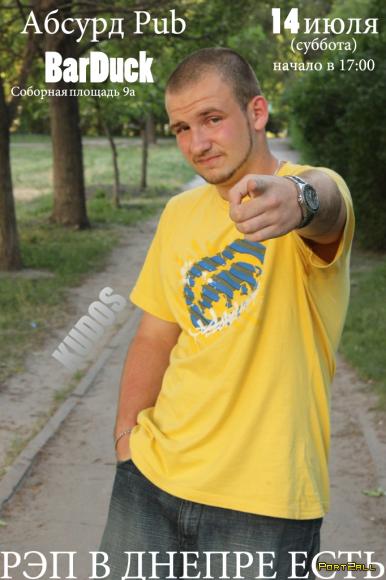 Видеоприглашение на хип-хоп фестиваль 14.07.2012