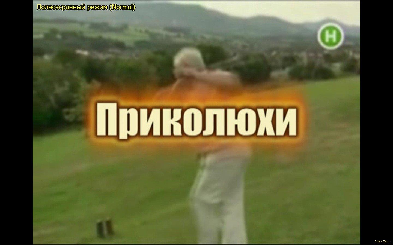 нарезка приколов 2012: