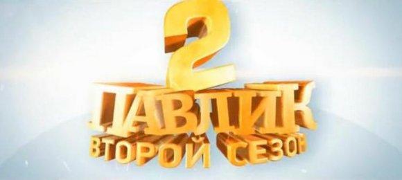 Наркоман Павлик 2ой сезон все серии (1-15) | Павлик сезон 2 (comedoz)