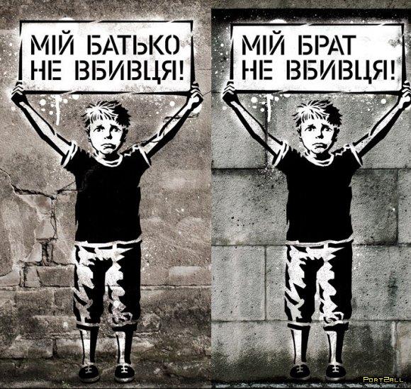 """""""THEYARENOTKILLERS"""" Свободу честным! Свободу Павличенко!"""