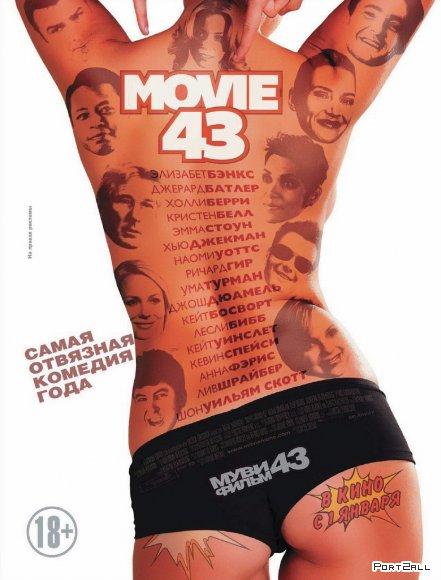 Movie 43. Русский трейлер