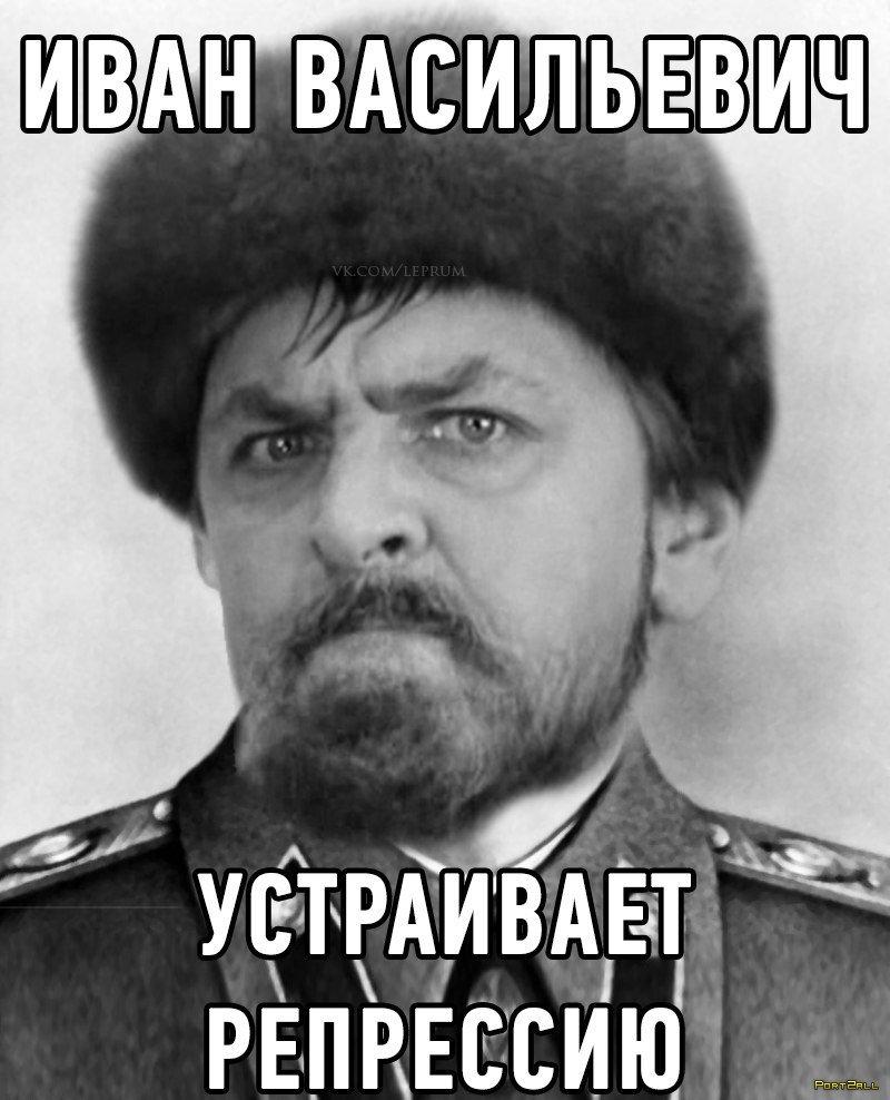 картинки иван васильевич