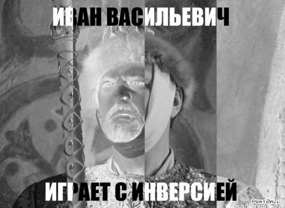 Иван Васильевич... Всё про Ивана Васильевича!