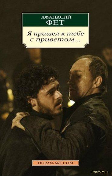 """Русская классика и """"Игра Престолов"""" #GameOfThrones"""