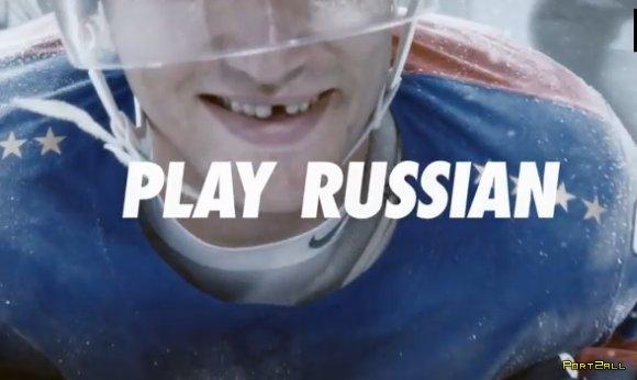 Just Do It - PLAY RUSSIAN | Играть по-русски. Nike!