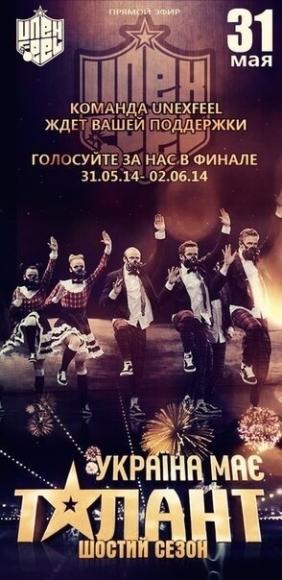"""Україна має талант 6 - Захватывающие выступление коллектива """"UnExFeel"""" (Днепропетровск)"""