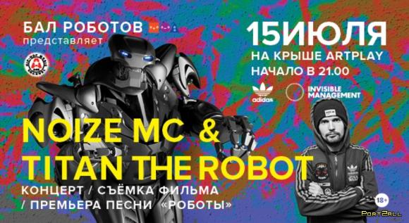 "Баттл Noize MC против робота ""Титана"""