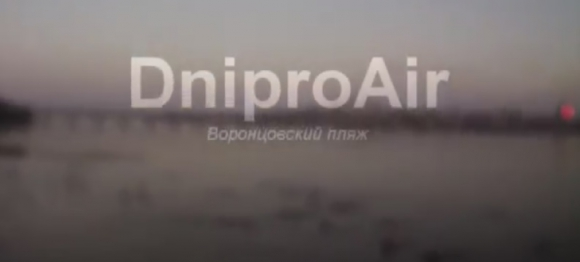 #DniproAir - Воронцовский пляж, Днепропетровск