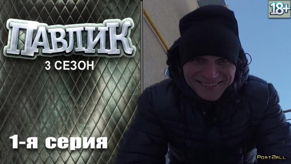 Наркоман Павлик 3й сезон (1 - 6 серии) | Павлик сезон 3 (comedoz)