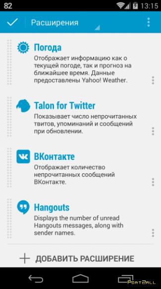 MustHave для оформления Android от @Port2all